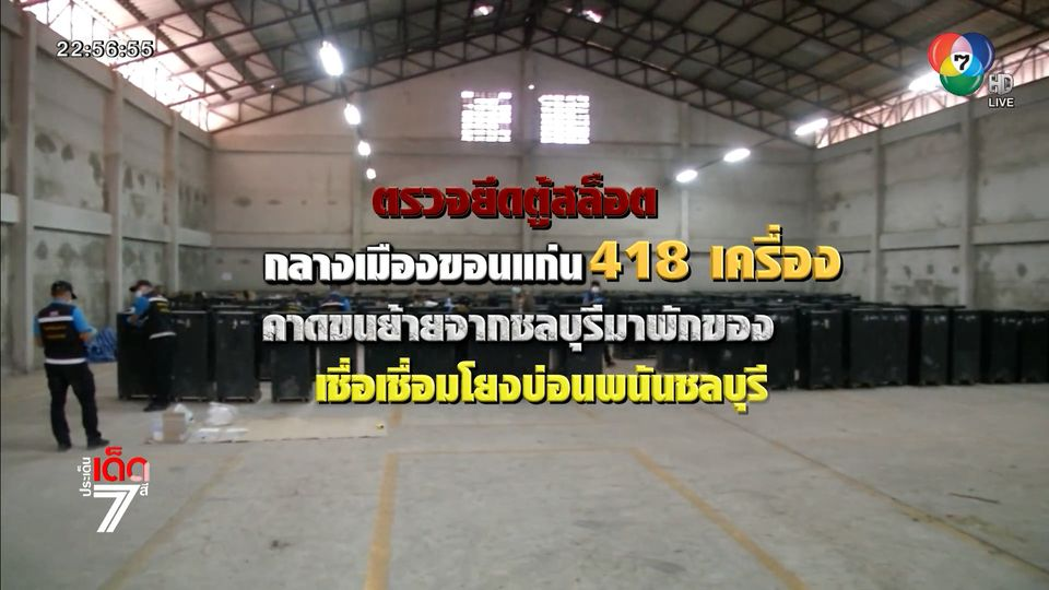 เร่งขยายผลขบวนการขนตู้สล็อต 418 เครื่อง มาพักที่ขอนแก่น คาดเชื่อมโยงบ่อนพนันชลบุรี