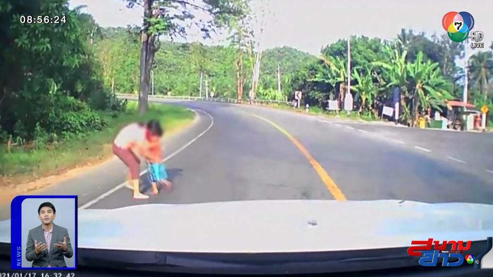 ภาพเป็นข่าว : นาทีชีวิต เด็กวิ่งตัดหน้ารถกะทันหัน เคราะห์ดีเบรกทัน