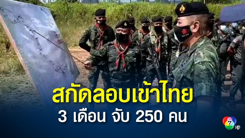 กองกำลังเทพสตรีเข้มสกัดลอบเข้าไทย เผยช่วง 3 เดือน จับต่างด้าวหนีโควิดเข้าไทยแล้ว 250 คน