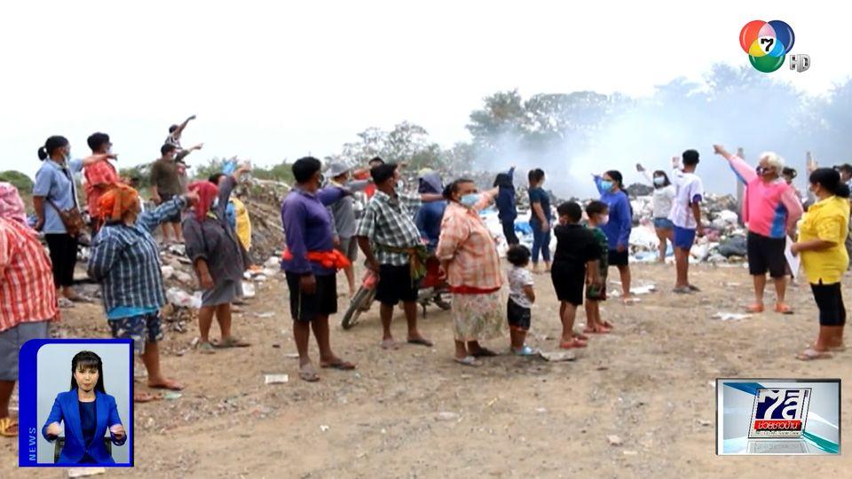 ชาวบ้านเผชิญควันไฟ-กลิ่นเหม็นจากบ่อขยะ บ้านดอนเจดีย์ จ.กาญจนบุรี