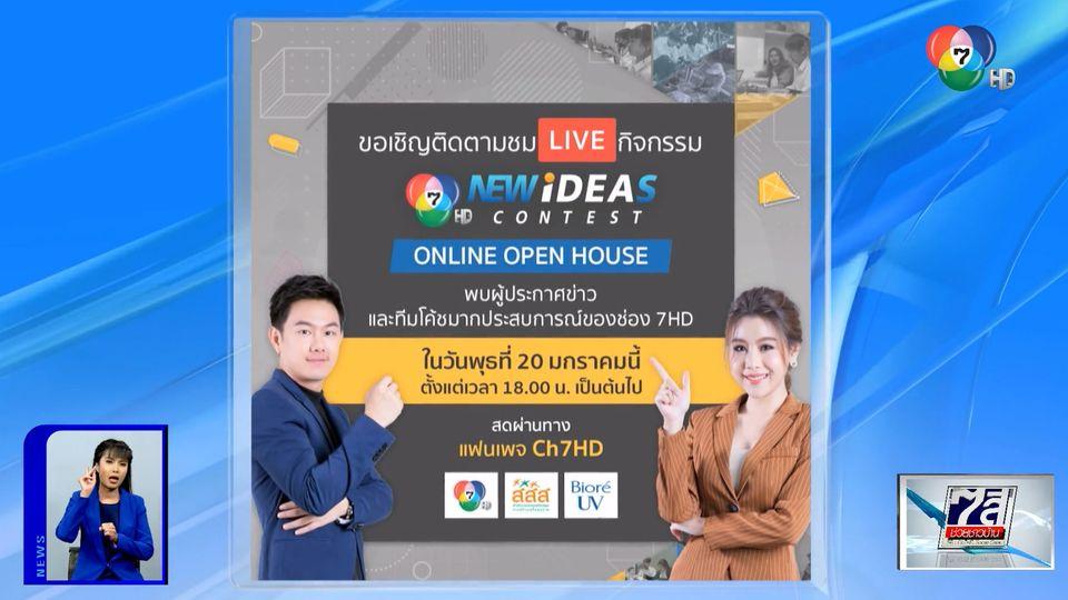 เชิญติดตามชม Live กิจกรรม 7HD NEW IDEAS CONTEST ONLINE OPEN HOUSE ทางแฟนเพจ Ch7HD