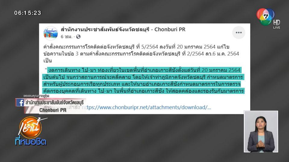ผู้ว่าฯ ชลบุรี สั่งขยายเวลาล็อกดาวน์เกาะสีชัง จนกว่าโควิด-19 จะคลี่คลาย