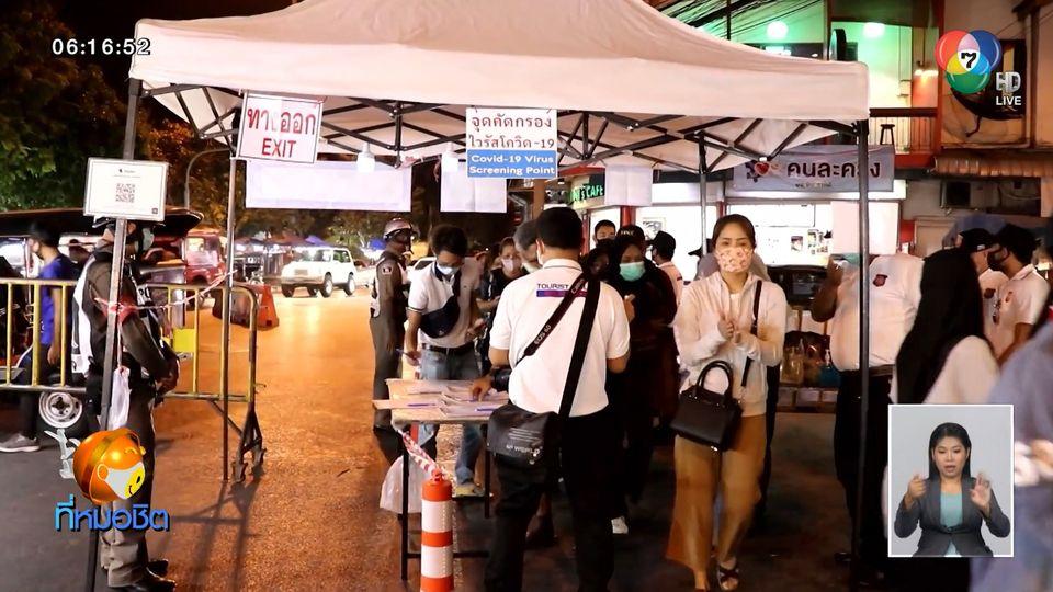 จ.เชียงใหม่ ผ่อนคลายมาตรการคุมโควิด-19 เปิดถนนคนเดิน-ร้านอาหารดื่มสุราได้ถึง 4 ทุ่ม
