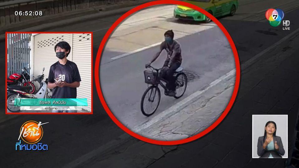 หนุ่มแจ้งความ คนร้ายปั่นจักรยานมาจอดทิ้ง ก่อนขโมย จยย.ที่เสียบกุญแจคาไว้หลบหนี