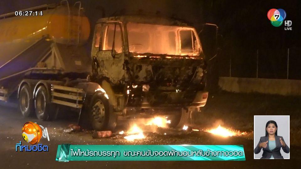ไฟไหม้รถบรรทุก ขณะคนขับจอดพักนอนหลับข้างทาง วอดเสียหาย