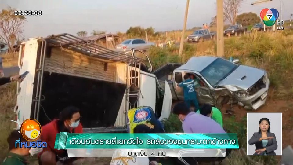 เตือนอันตรายสี่แยกวัดใจ รถส่งของชนกระบะตกข้างทาง บาดเจ็บ 4 คน