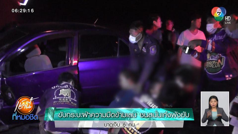 ขับกระบะฝ่าความมืดข้ามเลน ชนสนั่นเก๋งพังยับ บาดเจ็บ 6 คน