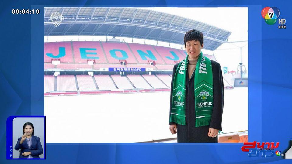 ชุนบุค ฮุนได มอเตอร์ส แต่งตั้ง ปาร์ค จี ซอง อดีตแข้งแมนฯ ยูฯ เป็นที่ปรึกษา