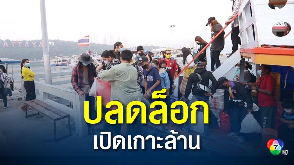 ปลดล็อก เปิดเกาะล้านวันแรก ประชาชนชาวเกาะล้านเดินทางข้ามฝั่งเป็นจำนวนมาก