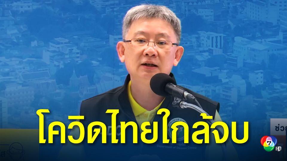 ปลื้มไทยคุมโควิดระลอกใหม่จบเร็ว ทำได้เพราะคนไทยใส่หน้ากาก 100 %