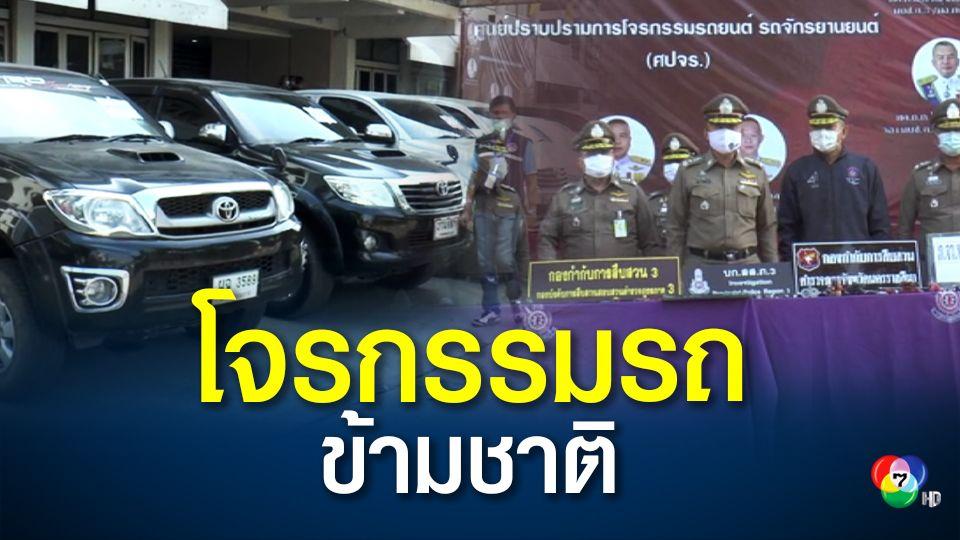 ตำรวจภาค 3 ทลายแก๊งโจรกรรมรถข้ามชาติ ยึดของกลางรถยนต์ 15 คัน