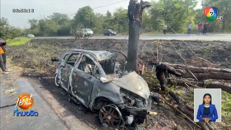 สลด เก๋งชนต้นไม้ไฟไหม้ท่วมคัน คนขับถูกไฟคลอก เสียชีวิต