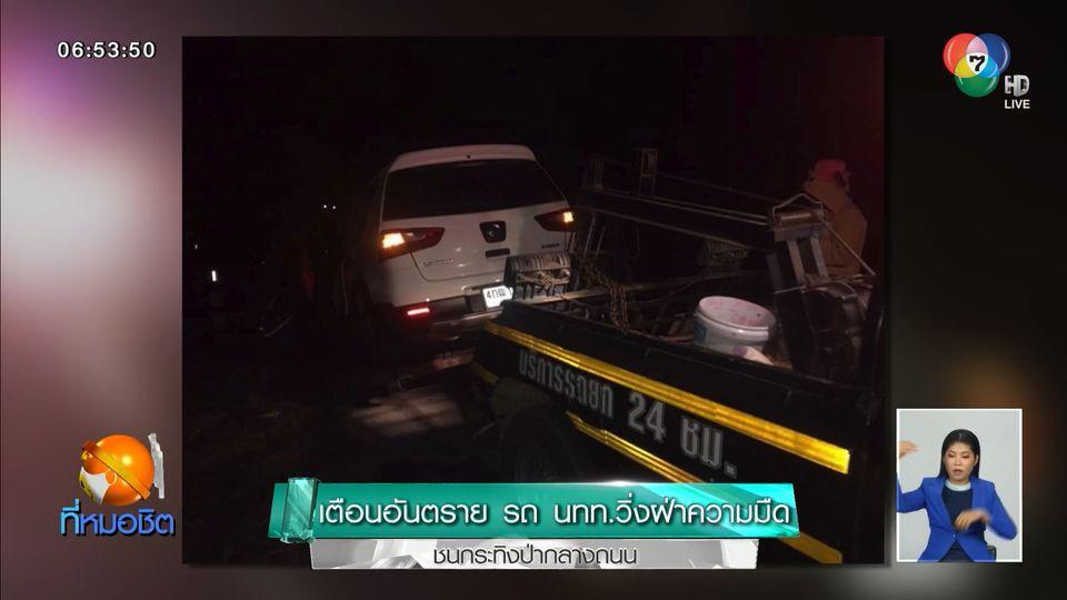 เตือนอันตราย รถนักท่องเที่ยววิ่งฝ่าความมืด ชนกระทิงป่ากลางถนน