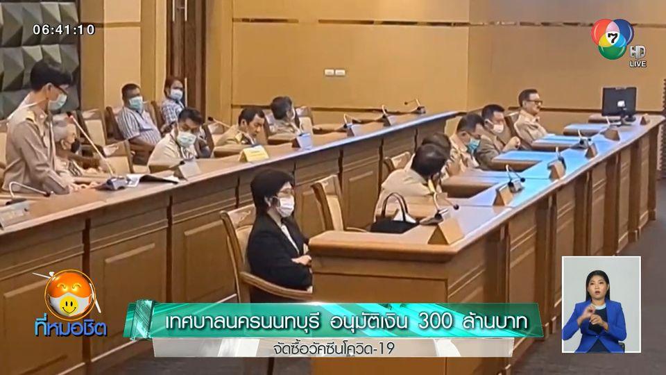 เทศบาลนครนนทบุรี อนุมัติเงิน 300 ล้านบาท จัดซื้อวัคซีนโควิด-19