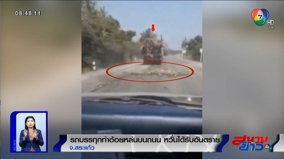 ภาพเป็นข่าว : คนขับรถบรรทุกอ้อยมักง่าย ทำอ้อยหล่นบนถนน รถตามหลังหวิดเกิดอันตราย
