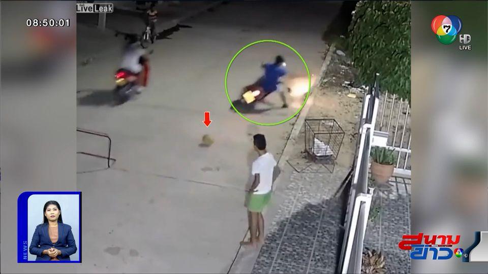 ภาพเป็นข่าว : อย่าหาทำ! วัยรุ่นเตะบอลไปกลางถนน ทำรถ จยย.ล้มกลิ้ง