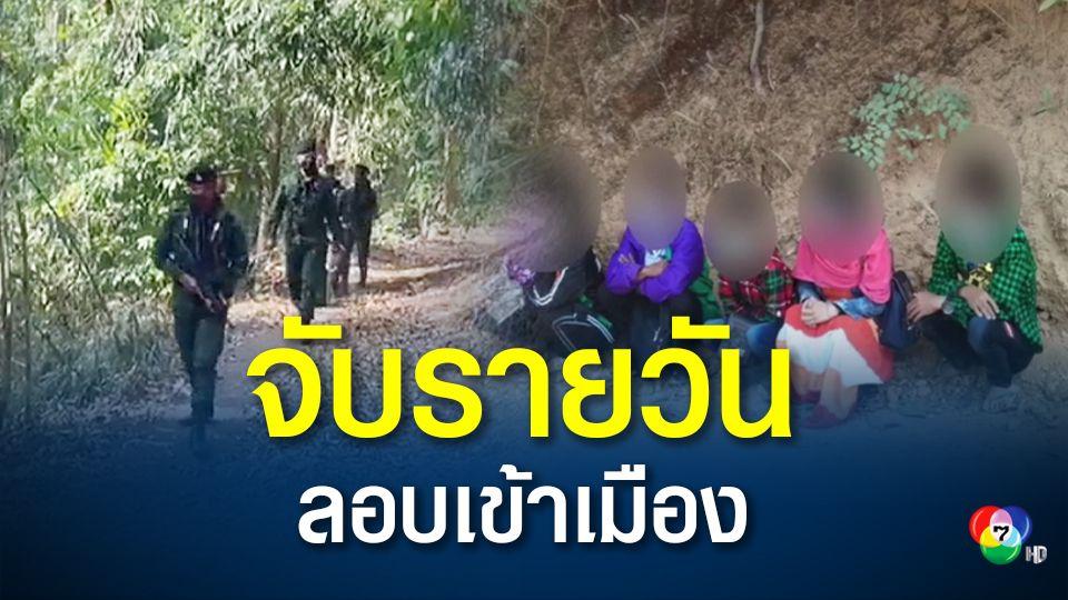 จ.ตาก สนธิกำลังจับแรงงานชาวเมียนมาลักลอบเข้าเมืองพร้อมผู้นำพาชาวไทย