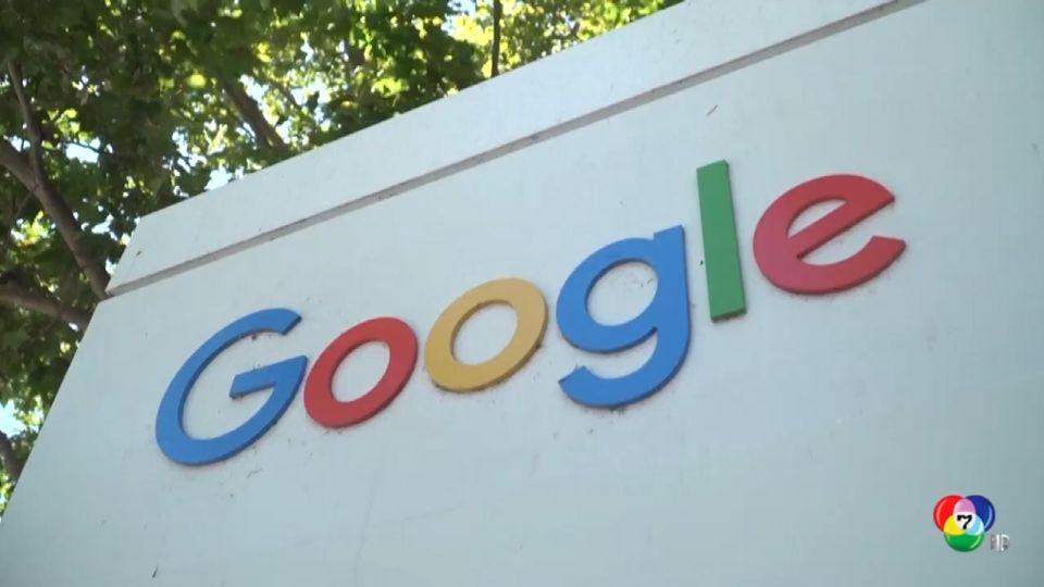 กูเกิล ขู่ถอดระบบค้นหาของผู้ใช้บริการในออสเตรเลีย