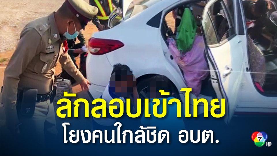 กาญจนบุรีจับขบวนการลักลอบขนแรงงานต่างด้าว พบ 1 ในผู้นำพาเป็นภรรยาของ อบต.