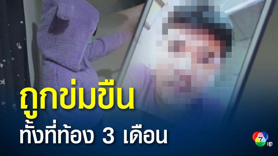 สาว 17 ท้อง 3 เดือน สุดช้ำ ถูกหนุ่มหลอกปล่อยเงินกู้ ใช้ปืนจี้-ข่มขืน