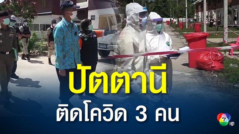 รองผู้ว่าฯ เผยปัตตานีติดโควิด 3 คน มีทั้งคนไทยและแรงงานต่างด้าว