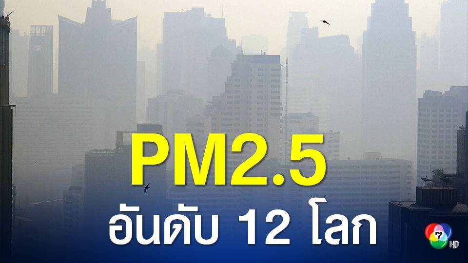 คนกรุงยังอ่วม ฝุ่นพิษ PM2.5 กทม. พุ่งอันดับ 12 โลก