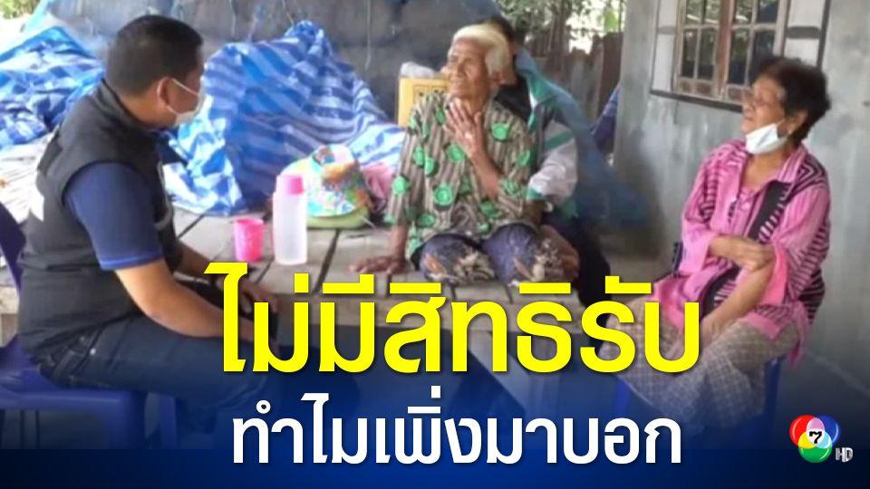 คุณยายชาวบุรีรัมย์แทบช็อก! ถูกเรียกคืนเงินผู้สูงอายุเกือบแสน ลูกสาวเผยไม่มีเงินใช้คืนยอมติดคุกแทนแม่