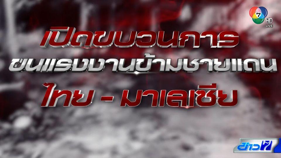 รายงานพิเศษ : เปิดขบวนการขนแรงงานข้ามชายแดนไทย-มาเลเซีย
