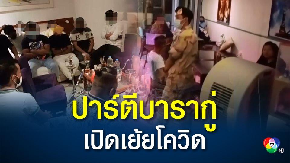 พัทยากลาง ปกครองบุกจับนักเที่ยวจัดปาร์ตีมั่วสุมดื่มสุรา-สูบบารากู่