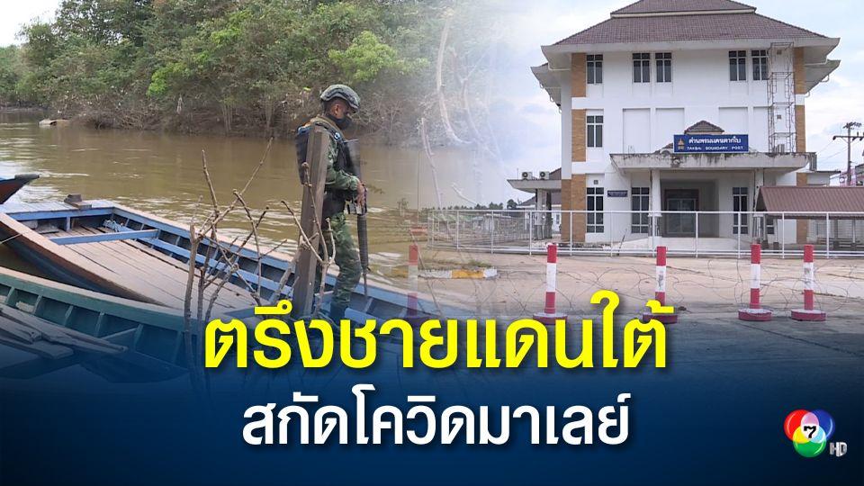 ตรึงเข้มชายแดนไทย-มาเลย์ หลังโควิดในมาเลเซียรุนแรงขึ้น หวั่นแรงงานข้ามชาติผิดกฎหมายหลบหนีเข้าเมือง