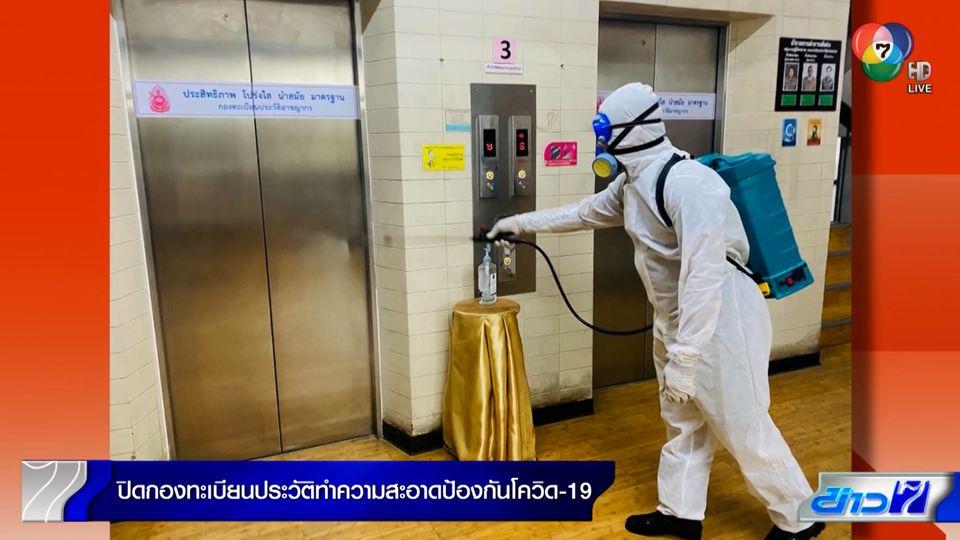 ปิดกองทะเบียนประวัติทำความสะอาดป้องกันโควิด-19