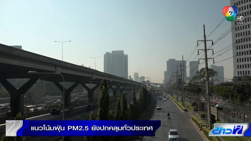 แนวโน้มฝุ่น PM2.5 ยังปกคลุมทั่วประเทศ