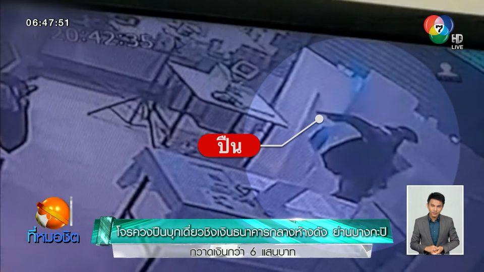 โจรควงปืนบุกเดี่ยวชิงเงินธนาคารกลางห้างดัง ย่านบางกะปิ กวาดเงินกว่า 6 แสนบาท