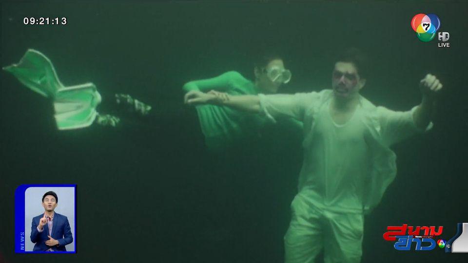 เบื้องหลังฉากใต้น้ำ แซมมี่ เคาวเวลล์ ดำน้ำช่วย มิกค์ ทองระย้า ในละคร ทะเลลวง : สนามข่าวบันเทิง