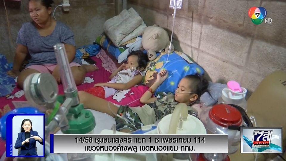 ภานุรัจน์ฟอร์ไลฟ์ : วอนช่วย น้องอินเดีย-น้องดรีม ป่วยหนัก ยากไร้ นับถอยหลังลูกอาจจำแม่ไม่ได้