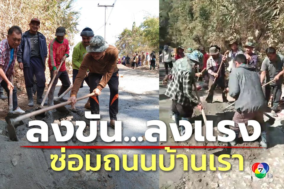 ชาวบ้านลงขัน ร่วมแรงร่วมใจซ่อมถนนเข้าหมู่บ้าน