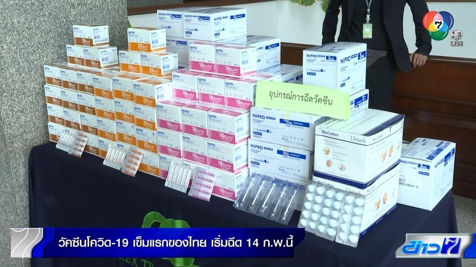 ดีเดย์ฉีดวัคซีนโควิด-19 เข็มแรกของไทย 14 ก.พ.นี้