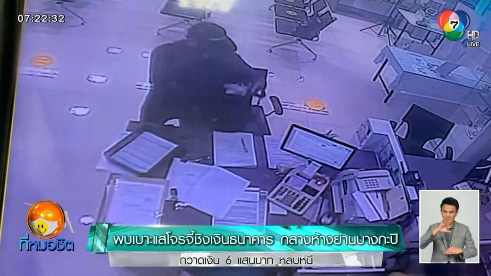 พบเบาะแสโจรจี้ชิงเงินธนาคาร กลางห้างย่านบางกะปิ กวาดเงิน 6 แสนบาท หลบหนี