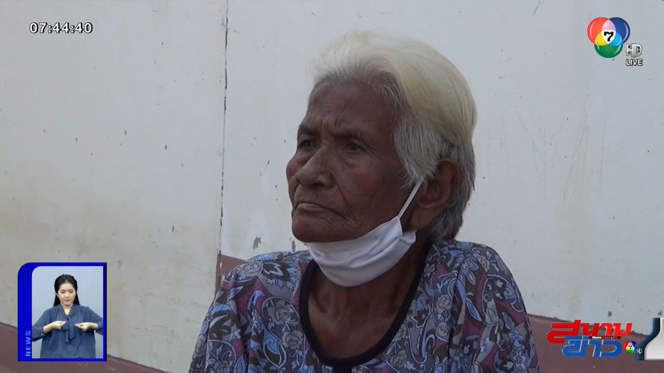 ยายอายุ 89 ปี ไม่เปิดรับบริจาค ขอผ่อนชำระเบี้ยคนชราคืน จ.บุรีรัมย์