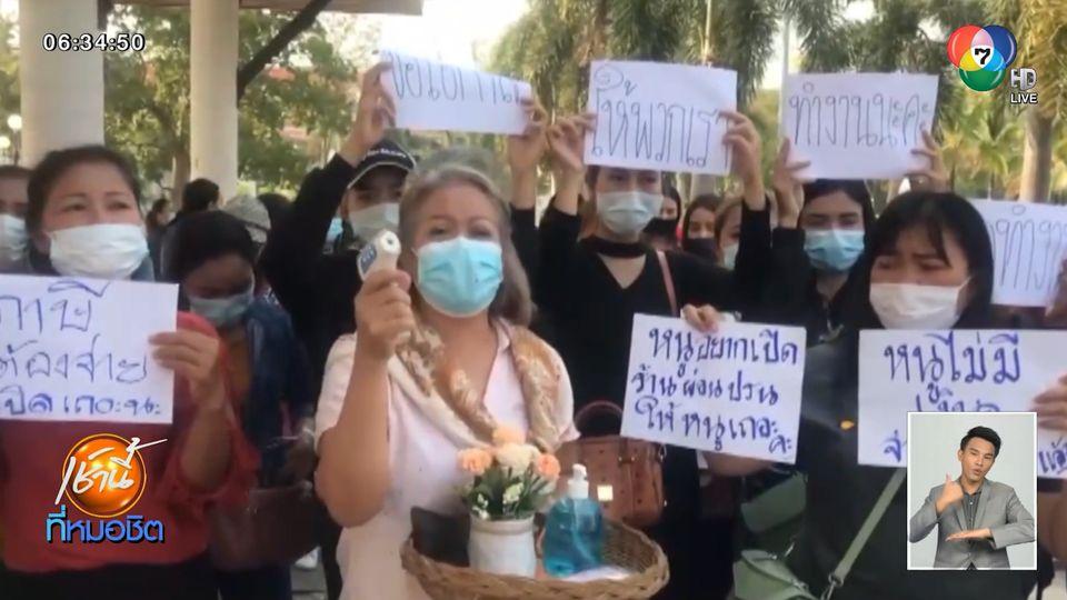 ผู้ประกอบการร้านนวดแผนไทย เดือดร้อนหนัก ร้องผู้ว่าฯ ชลบุรี ผ่อนปรนเปิดกิจการ