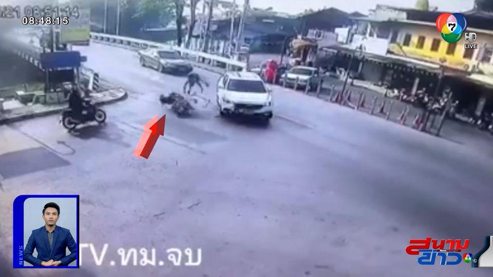 ภาพเป็นข่าว : รถยนต์เลี้ยวไม่ระวัง ชนรถจักรยานยนต์กระเด็น