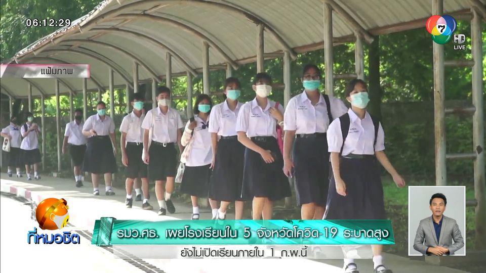 รมว.ศธ. เผยโรงเรียนใน 5 จังหวัดโควิด-19 ระบาดสูง ยังไม่เปิดเรียนภายใน 1 ก.พ.นี้