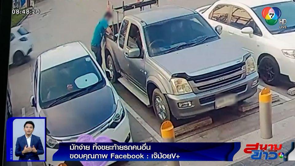 ภาพเป็นข่าว : สุดมักง่าย หนุ่มหยิบขยะทิ้งท้ายรถคนอื่น