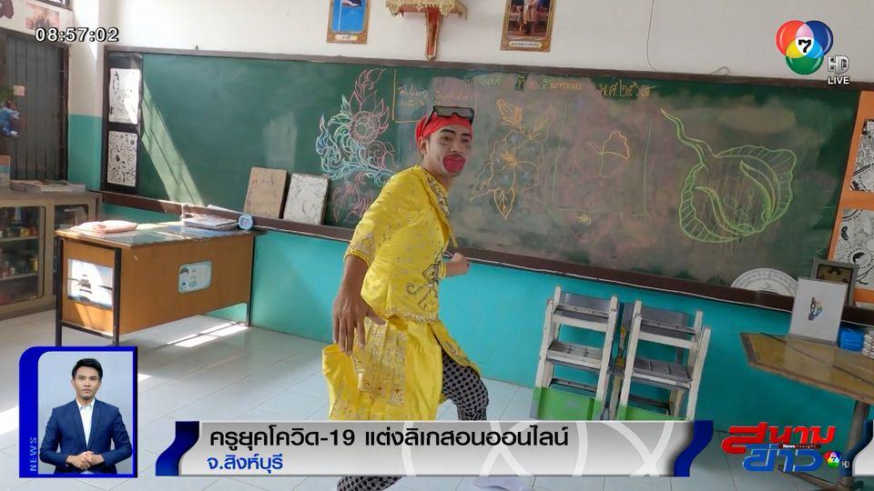 ภาพเป็นข่าว : ครูยุคโควิด-19 แต่งลิเกสอนออนไลน์ จ.สิงห์บุรี