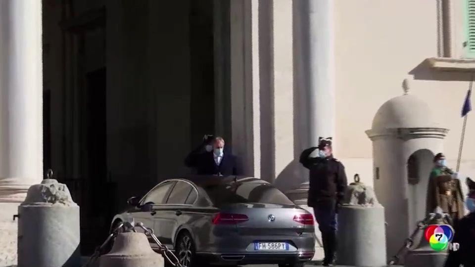 ผู้นำอิตาลี ประกาศลาออก รับผิดชอบคุมโควิด-19 ล้มเหลว