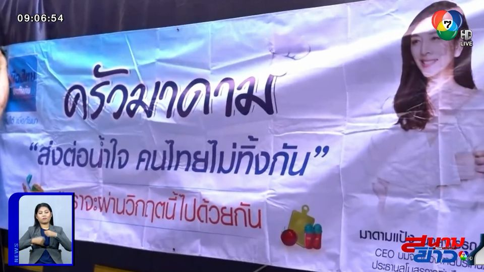 มาดามแป้ง เปิดครัวมาดาม ส่งต่อน้ำใจ คนไทยไม่ทิ้งกัน คลายทุกข์โควิด-19