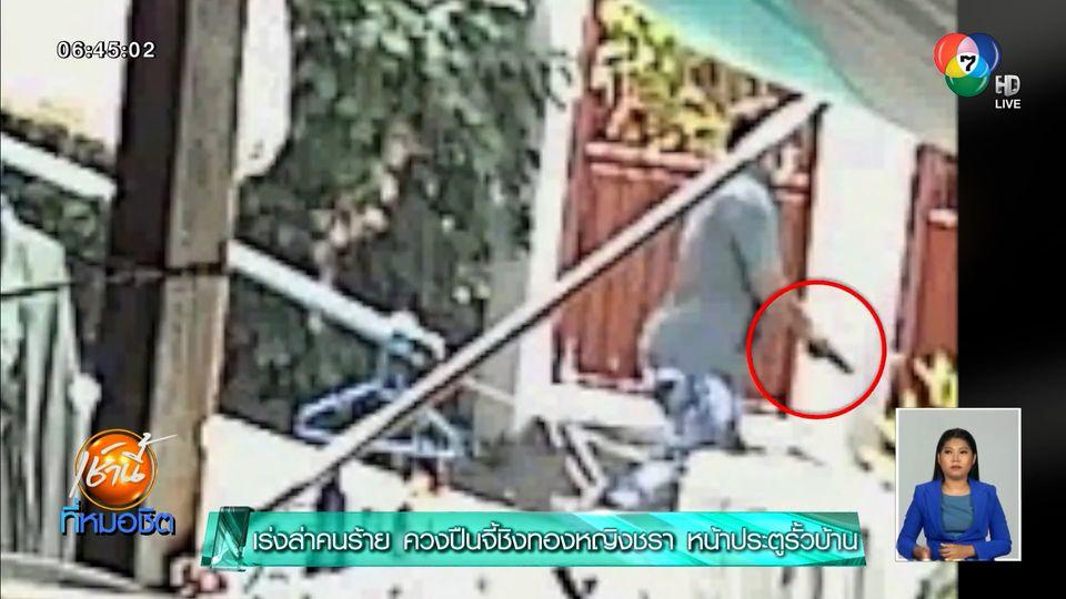 เร่งล่าคนร้าย ควงปืนจี้ชิงทองหญิงชรา หน้าประตูรั้วบ้าน