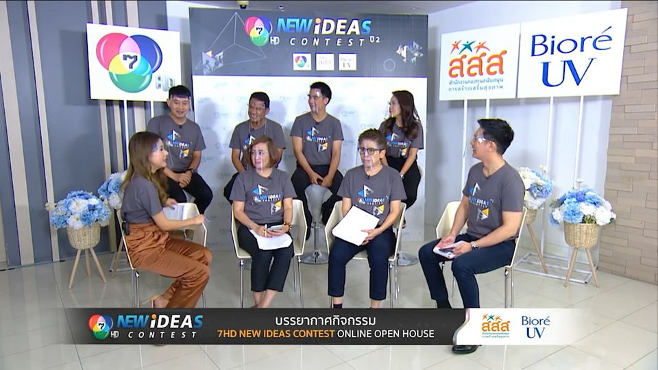 7HD NEW IDEAS CONTEST ONLINE OPEN HOUSE