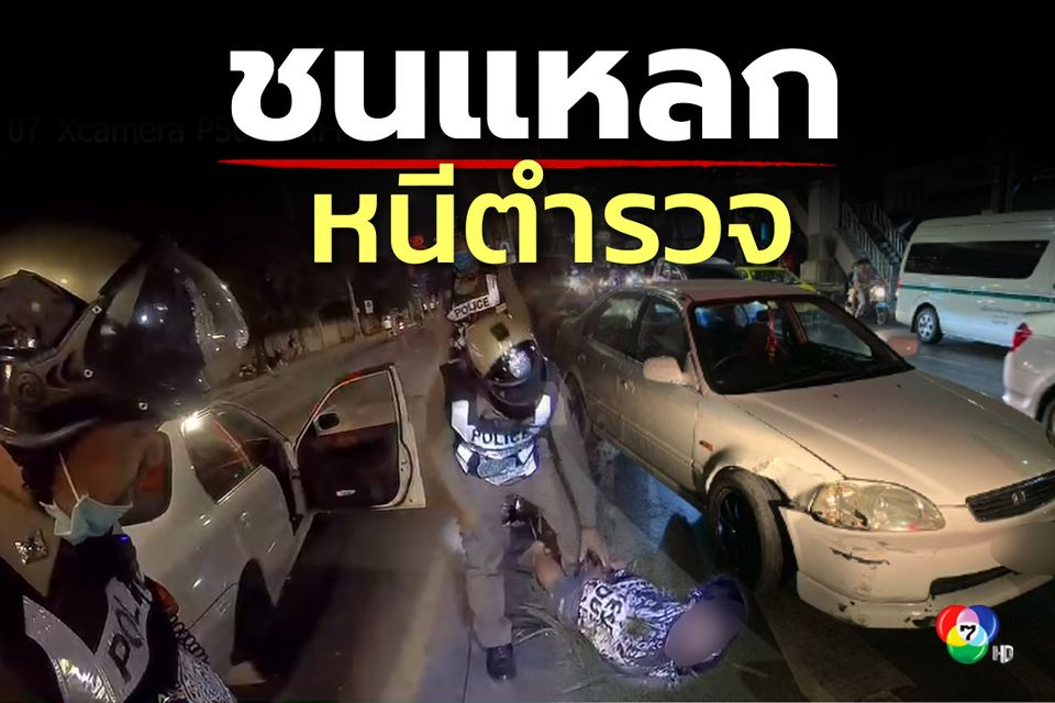 จับ 2 หนุ่ม ซิ่งเก๋งชนแหลกหนีตำรวจบางเขน ค้นรถพบยาเค ใบกระท่อมอื้อ