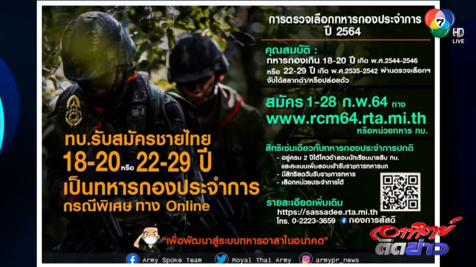 พรุ่งนี้วันแรก!! กองทัพบก เปิดลงสมัครเกณฑ์ทหารออนไลน์